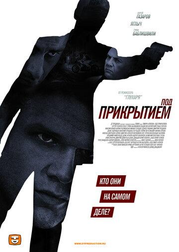 Фильм Субмарина