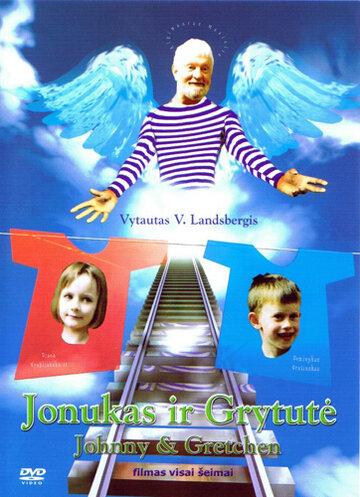 Йонукас и Гритуте (2003)