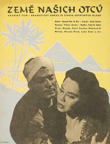 Эта земля наша (1956)