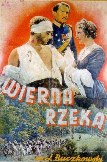 Верная река (1936)