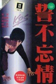 Слеза влюбленного (1992)
