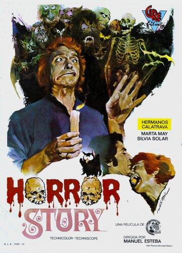 Роман ужасов (1972)