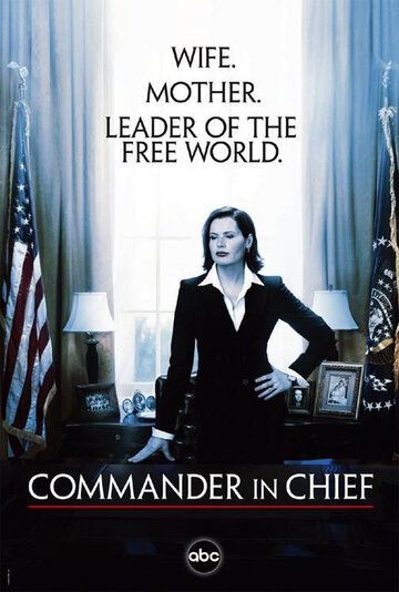 Главнокомандующий (2005)