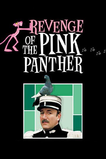 Месть Розовой пантеры 1978