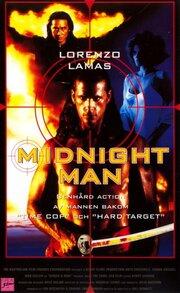 Человек полуночи (1995)