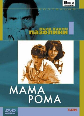 Мама Рома