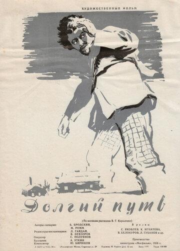 Долгий путь (1956)