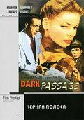 Черная полоса (1947)