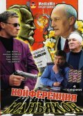 Конференция маньяков (2001)