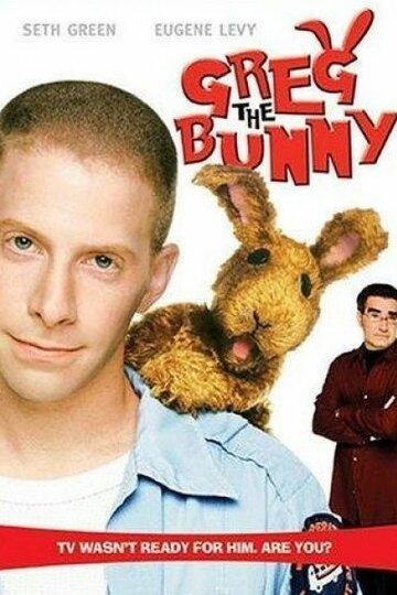 Кролик Грег