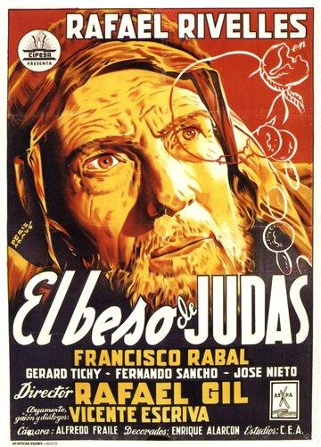 Поцелуй Иуды (El beso de Judas)