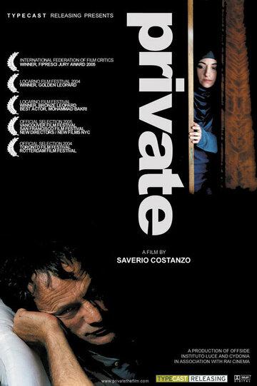Личное (2004)