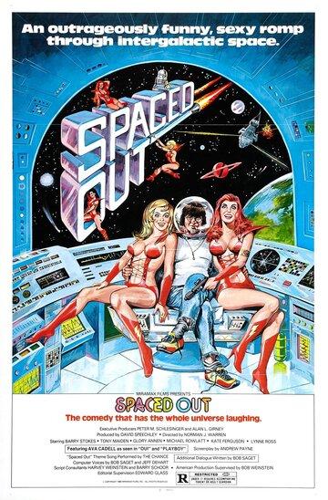 В открытом космосе (1979)
