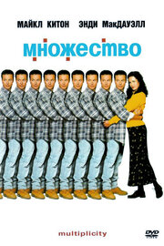 Множество (1996)