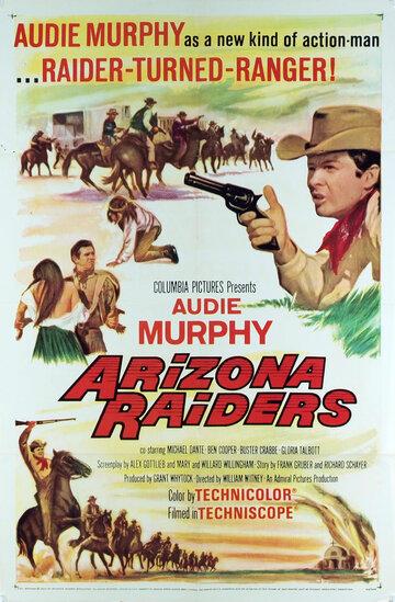 Всадники из Аризоны (1965)