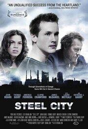 Стальной город (2006)