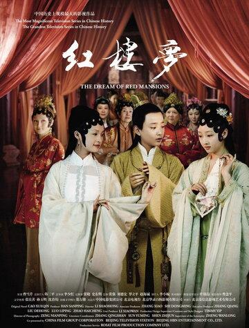 Сон в Красном тереме (Hong lou meng)