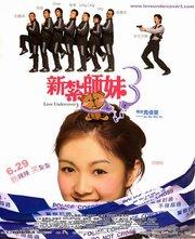 Любовь под прикрытием 3 (2006)