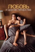 Любовь и другие лекарства (Love and Other Drugs)