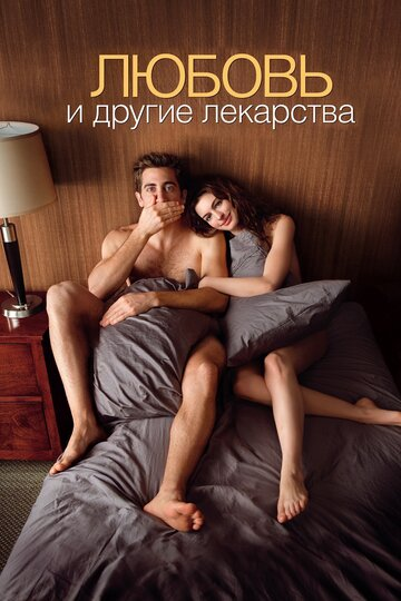 ������ � ������ ��������� (Love & Other Drugs)