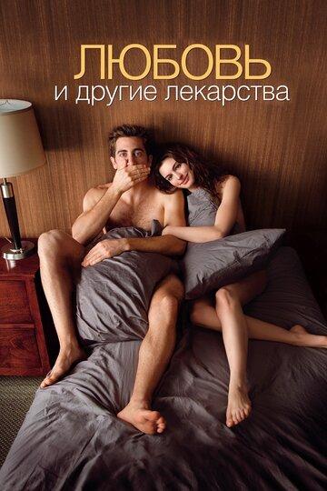 Любовь и другие лекарства 2010