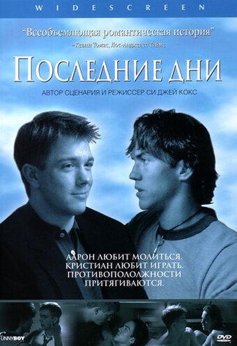 Фильм Последние дни