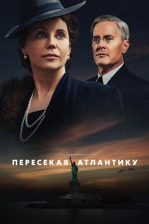 Пересекая Атлантику (2020)