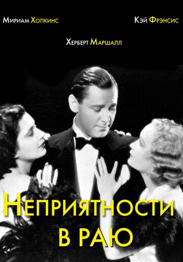 Неприятности в раю (1932)