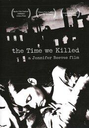 Время, которое мы убили