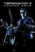 Терминатор 2: Судный день (Terminator 2: Judgment Day)