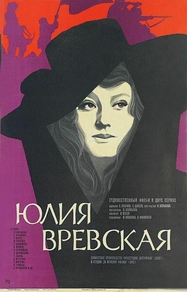 Юлия Вревская (1977-78)/Юлия Вревска (1977-78)