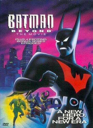 ������ ��������: �������������� ����� (Batman Beyond: The Movie)