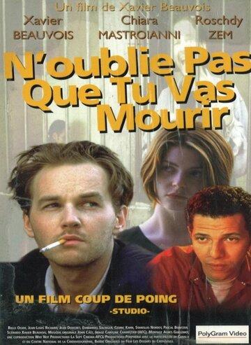 Не забудь, что скоро ты умрешь (1995)