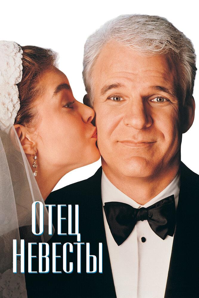 Отец невесты | Father of the Bride | Смотреть онлайн HD