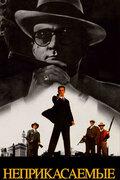 Неприкасаемые / The Untouchables (Брайан Де Пальма / Brian De Palma) [BDRip] Mvo