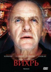 Вихрь (2007)