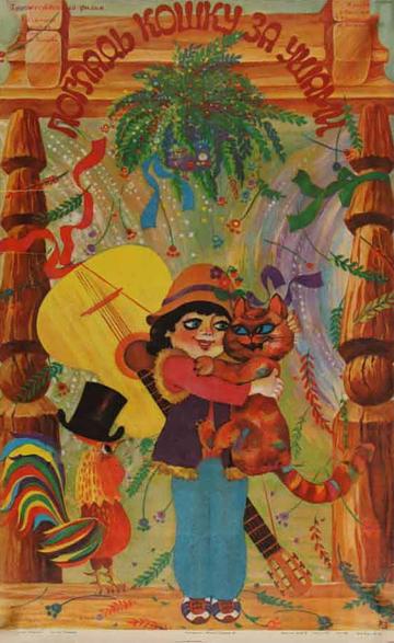 Погладь кошку за ушами (1986)