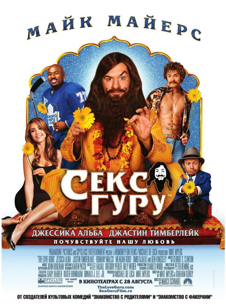 Кино секс смотреть онлайн 2012