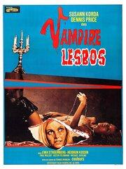 Вампирши-лесбиянки (1971)