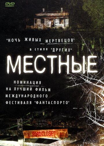 Фильм Местные