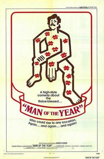 Человек эротичный (1971)