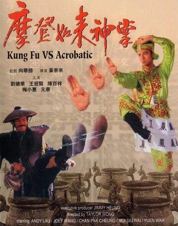 Кунг-фу против акробатики