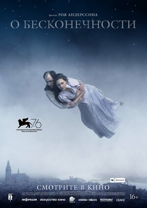 О бесконечности (2019) – смотреть онлайн – КиноПоиск