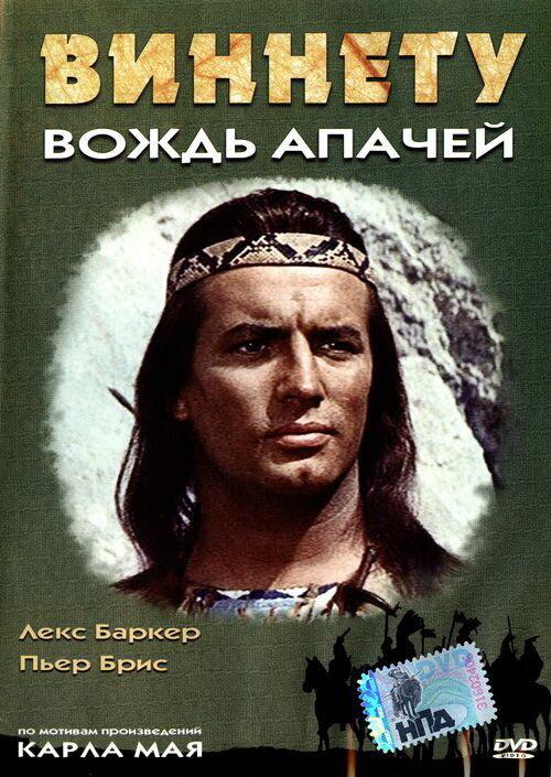 Скачать Виннету Вождь Апачей Торрент