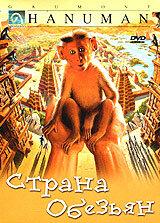 Страна обезьян (1998)
