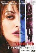 Убийство в чужом городе (2001)