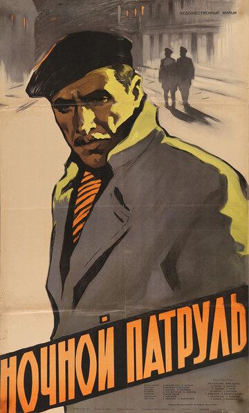 Ночной патруль (Nochnoy patrul)