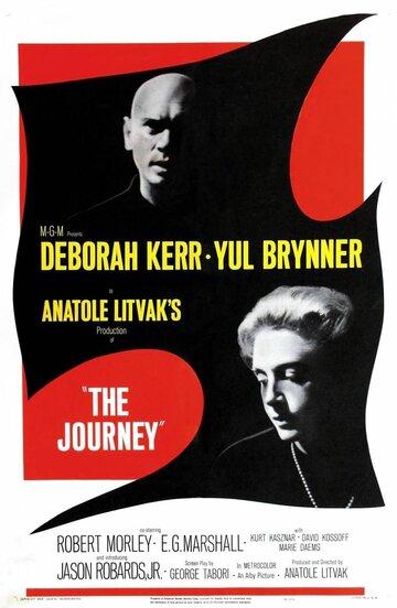 Путешествие (The Journey)