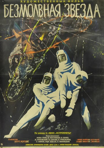Безмолвная звезда (1959)