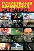Гениальная вечеринка (фильм второй) (2008)
